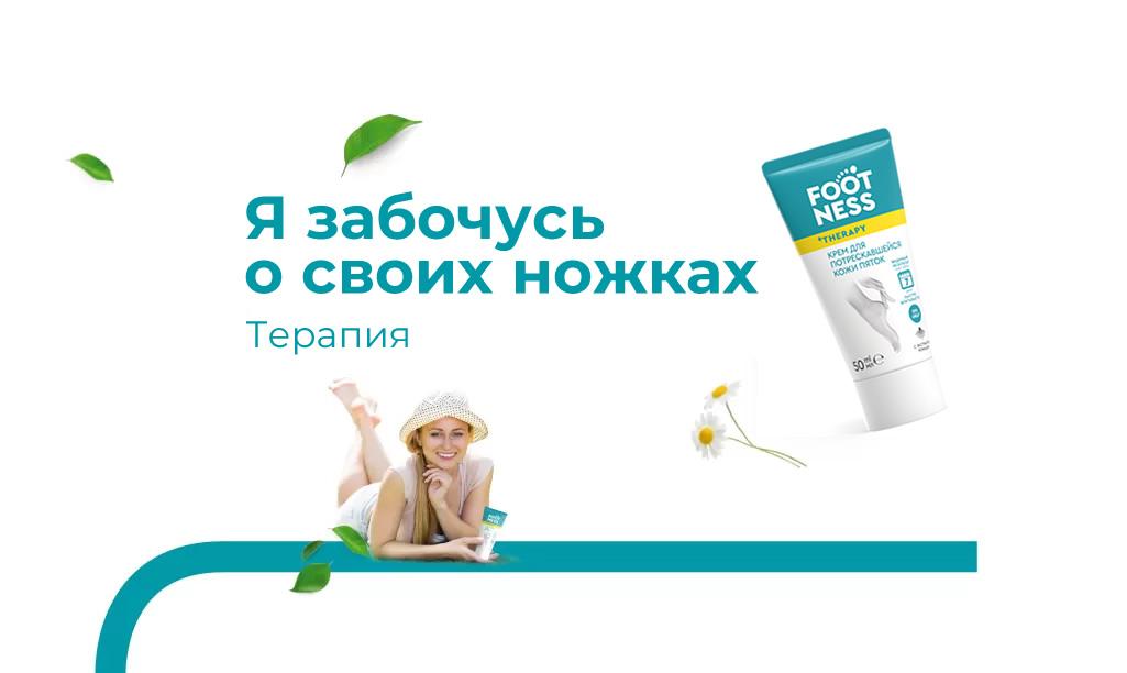 ru-terapia